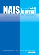 NAIS Journal vol.8