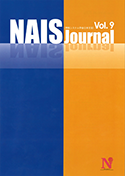 NAIS Journal vol.9